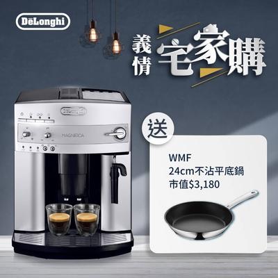 【送WMF平底鍋】DeLonghi 迪朗奇 ESAM 3200 浪漫型 全自動義式咖啡機