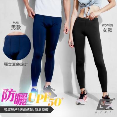 【時時樂限定】台灣製UPF50+防曬機能排汗褲