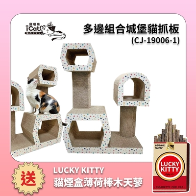 iCat 寵喵樂-多邊組合城堡水玉款組合貓抓板跳台 (CJ-19006-1)(買就送iCat寵喵樂-LUCKY KITTY 貓煙盒薄荷棒木天蓼 40g*1盒)
