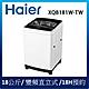 [館長推薦] Haier海爾 全自動 18KG 變頻直立式洗衣機 XQB181W-TW product thumbnail 2