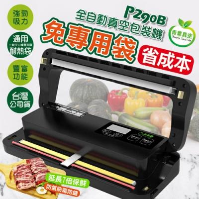 青葉 P290B 真空包裝機 乾濕商用免專用袋(公司貨)
