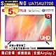 【9/1~30送超贈點5%】SAMSUNG三星 75吋 4K UHD連網液晶電視 UA75AU7700WXZW product thumbnail 1