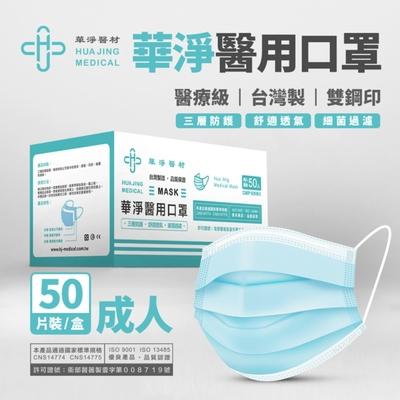 華淨 醫用口罩(未滅菌)-成人(50入/盒) 藍/綠/粉 3色任選1