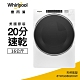 Whirlpool惠而浦 16公斤 快烘瓦斯型滾筒乾衣機 8TWGD8620HW product thumbnail 1