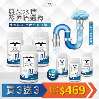 [時時樂限定]買3送3 康朵 水管酵素疏通粉 100g 共6瓶組