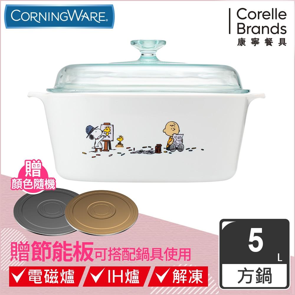 【美國康寧】CORELLE SNOOPY方型康寧鍋5L