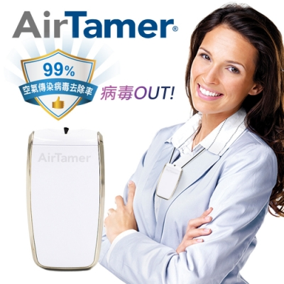 美國AirTamer 個人隨身負離子空氣清淨機 A320 兩色可選 實驗證實去除H1N1病毒99%