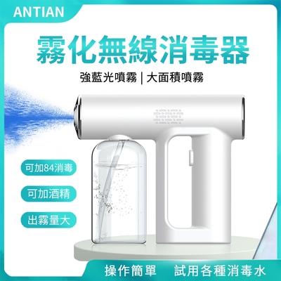 ANTIAN 手持納米藍光消毒槍 防疫殺菌消毒噴霧機 USB充電式無線消毒機 空氣清淨機 250ML