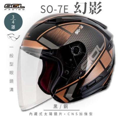 【SOL】SO-7E 幻影 黑/銅 3/4罩(開放式安全帽│機車│內襯│半罩│加長型鏡片│內藏墨鏡│GOGORO)