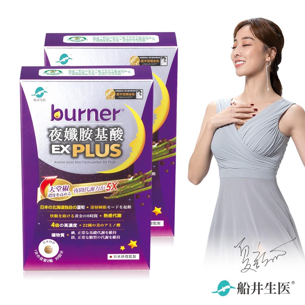 船井 burner倍熱 夜孅胺基酸EX PLUS 40粒/盒X2(速)