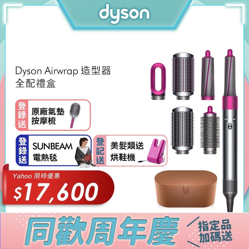 (適用5倍券)Dyson 戴森 Airwrap Complete 造型器 全配組