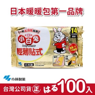 日本小林製藥 小白兔暖暖包-貼式(100入)