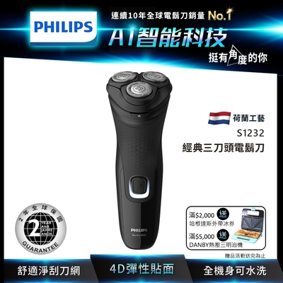 【Philips 飛利浦】4D三刀頭電鬍刀/刮鬍刀 S1232(快速到貨)
