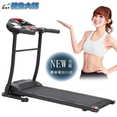 健身大師—重裝者黑面騎士旗艦版電動跑步機