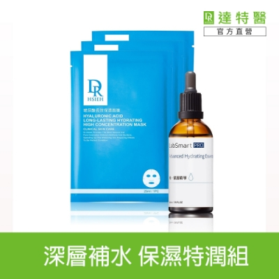 Dr.Hsieh 極保濕特潤組(買1送3)極.保濕精華50ml+玻尿酸長效保濕面膜*3片