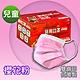 釩泰 醫療口罩(未滅菌) 平面兒童口罩-櫻花粉(30片/盒裝) product thumbnail 2