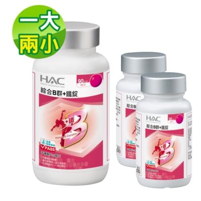 【永信HAC】 綜合B群+鐵錠 (90錠/瓶+30錠X2瓶;共150天份)