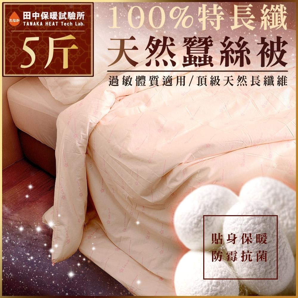 田中保暖試驗所 5台斤 冬季 100%純手工天然長纖蠶絲被 3kg 6x7尺 附保證書