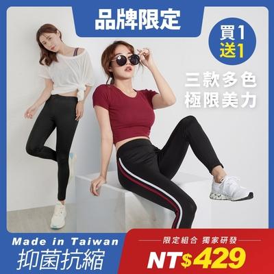 快閃價★BeautyFocus舒適機能休閒運動褲2件組多款任選429