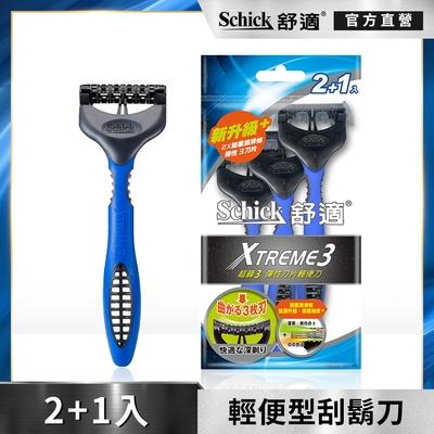 舒適牌 超鋒3輕便型刮鬍刀2+1入(宅)