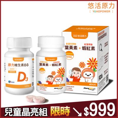 悠活原力 小悠活 兒童葉黃素咀嚼錠+原力維生素D3錠 (兒童晶亮組)