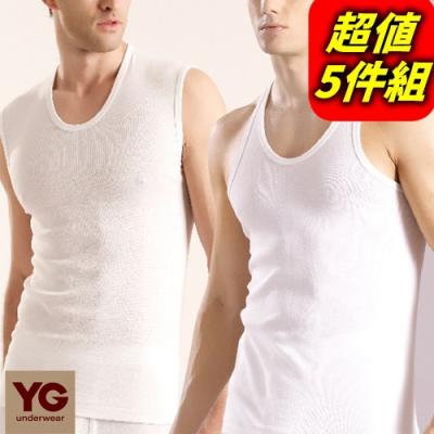 [時時樂限定] YG天鵝內衣-優質舒爽羅紋無袖衫/背心(五件組)
