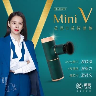 (快)輝葉 miniV美型口袋按摩槍HY-10599