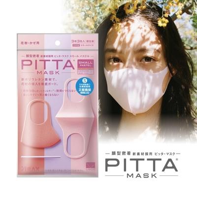 日本PITTA MASK 高密合可水洗口罩-粉薰紫S(3片/包)