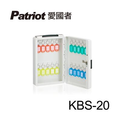 (8月買就送5%超贈點)愛國者鑰匙保管箱 KBS-20