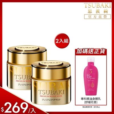 (買2送1)TSUBAKI 思波綺 金耀瞬護髮膜180g+贈專科精油身體乳(效期2021/9/1)