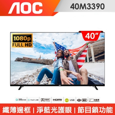 AOC 40型 FHD 無邊框液晶顯示器+視訊盒 40M3390