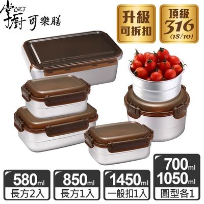 【掌廚可樂膳_獨家】316不鏽鋼保鮮便當盒超值6入組(F07)
