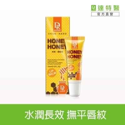 Dr.Hsieh Honey Honey純蜜護唇膏10ml