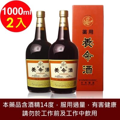 (限量領券再折)養命酒 藥用養命酒1000mlx2瓶(乙類成藥)-快速到貨