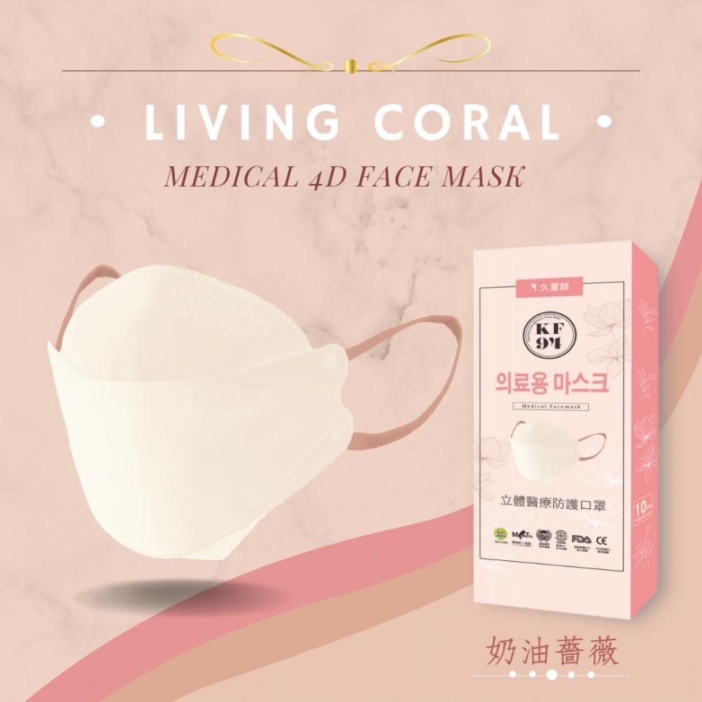 久富餘 KF94韓版4層立體醫療口罩-雙鋼印-奶油薔薇(10片/盒)