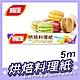 楓康 烘焙料理紙 30cmX5m(8H) product thumbnail 1