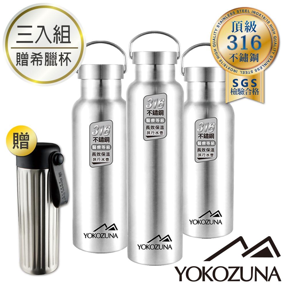 YOKOZUNA 316不鏽鋼極限保冰/保溫杯綜合三入組(贈希臘保溫杯)