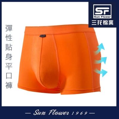 男內褲 三花SunFlower彈性貼身男平口褲.四角褲_橘