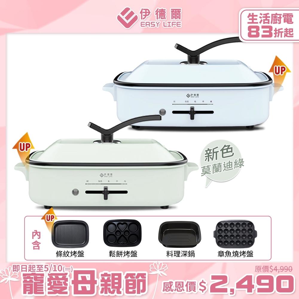 (5/1-5/31加碼送5%超贈點)EL伊德爾-多功能電烤盤-莫蘭迪綠/藍色WK-900 附贈4款烤盤