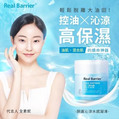 Real Barrier沛麗膚 屏護沁涼水感凝凍50ml-效期2022/07/22