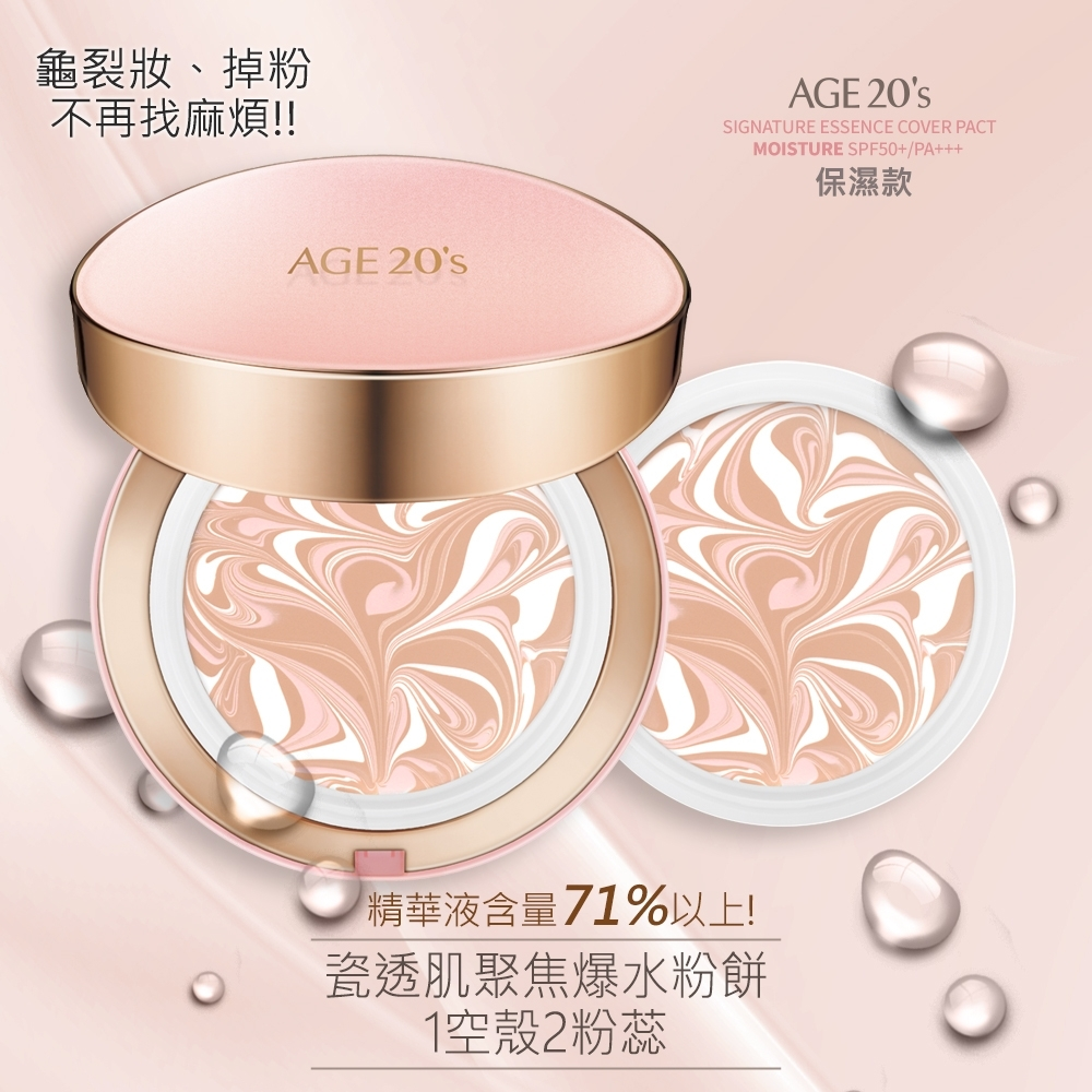 AGE20s 瓷透肌聚焦爆水粉餅-保濕款1殼2粉蕊(SPF50+/PA+++ 二色擇一)