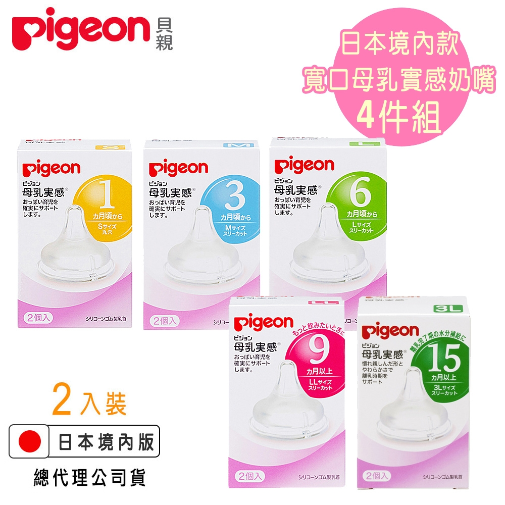 日本《Pigeon 貝親》日本境內款 寬口母乳實感奶嘴*4