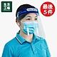 【現貨】【防疫必備-生活工場】Face shield 防護面罩(10入/組) product thumbnail 1
