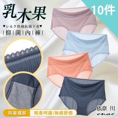 enac 依奈川 超彈高腰乳木果抑菌冰絲內褲/大尺碼(超值10件組-隨機)