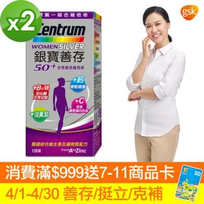 【銀寶善存】50+女性綜合維他命 (120錠X2盒)