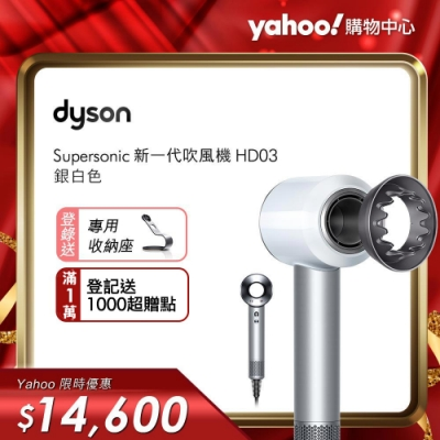 新一代Dyson Supersonic HD03吹風機(銀白)