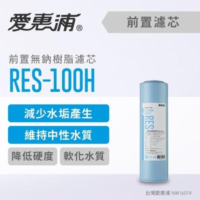 愛惠浦 公規10英吋 無鈉樹脂濾芯1支 RES-100H(DIY更換)