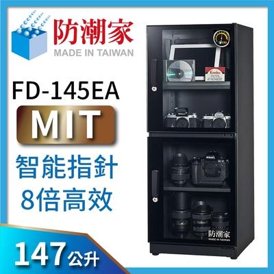 防潮家 147公升旗艦指針型電子防潮箱FD-145EA
