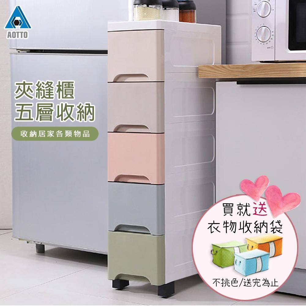【AOTTO】20面寬馬卡龍隙縫夾縫收納櫃(DIY 附輪 好移動)