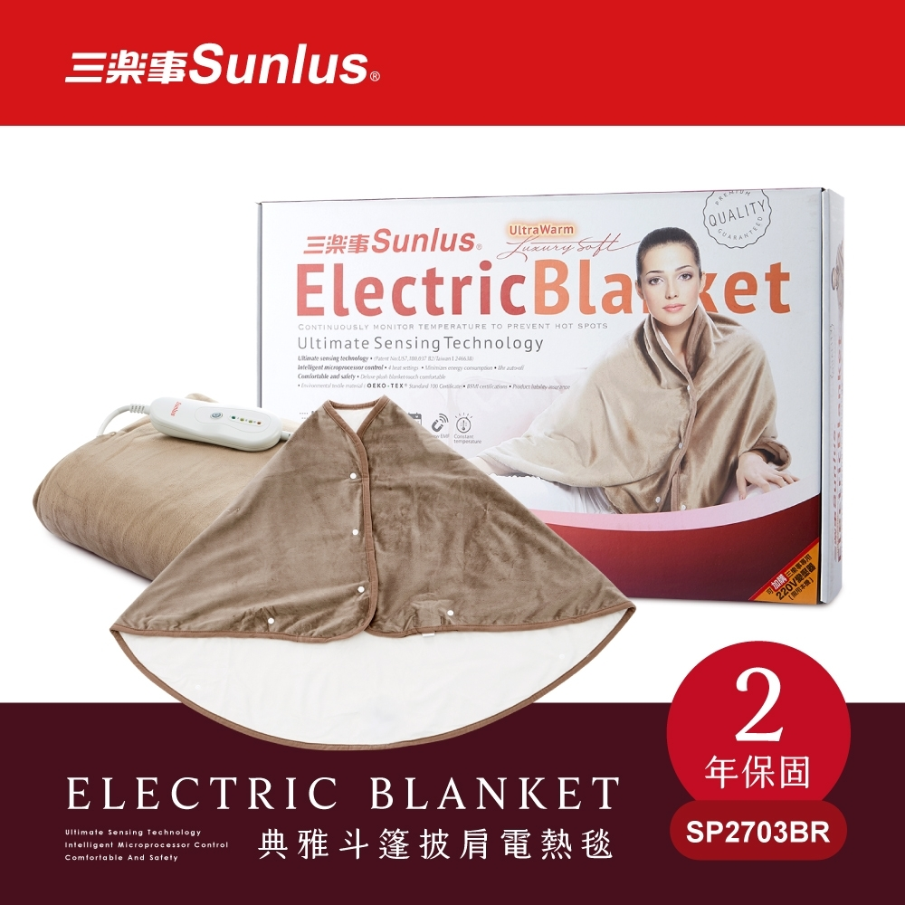 Sunlus三樂事典雅斗篷披肩電熱毯SP2703BR